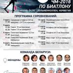 ЧМ-2016 по биатлону