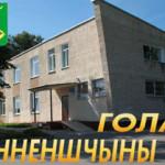 На городском стадионе состоялся матч между сенненском «Коммунальщикам» и дубровенском «Днепром»