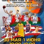 Экс-игроки НБА сыграют матчи в Беларуси