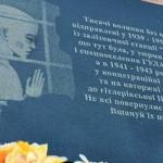 В Луцке открыли мемориальную доску репрессированным