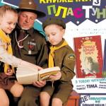 Известные в Луцке люди почитают для детей книжечки