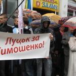 Несколько десятков волынян пикетировали областную прокуратуру