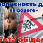 С 25 мая по 8 июня в Сенненском районе проходило специальное комплексное мероприятие «Внимание — дети!»