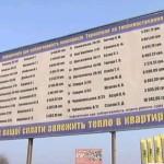 Заплати ЖКХ и спи спокойно! Сенненские коммунальщики опубликовали списки злостных неплательщиков